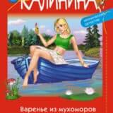 «Варенье из мухоморов» Дарья Калинина