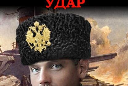 «Война за Проливы. Решающий удар» Александр Михайловский, Юлия Маркова