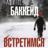 «Встретимся в раю» Хейне Баккейд