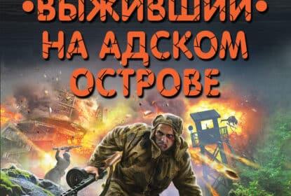 «Выживший на адском острове» Александр Тамоников