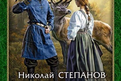 «Алтарных дел мастер. Посылка с того света» Николай Степанов