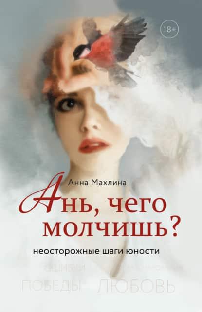«Ань, чего молчишь? Неосторожные шаги юности» Анна Махлина