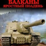 «Балканы. Яростный полдень» Александр Михайловский, Юлия Маркова
