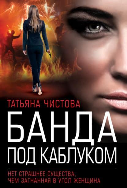 «Банда под каблуком» Татьяна Чистова