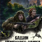 «Башни немецкого замка» Александр Тамоников