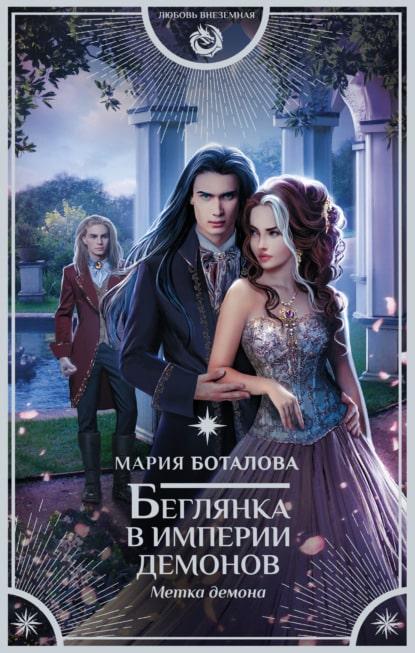 «Беглянка в империи демонов. Метка демона» Мария Боталова