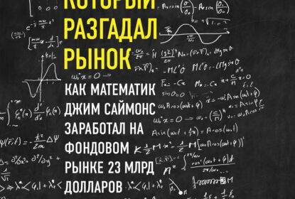 «Человек, который разгадал рынок. Как математик Джим Саймонс заработал на фондовом рынке 23 млрд долларов» Грегори Цукерман