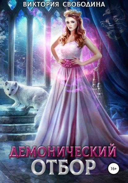 «Демонический отбор» Виктория Свободина