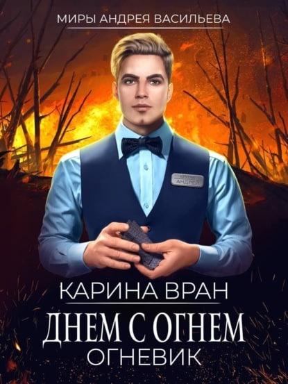 «Днем с огнем» Карина Вран