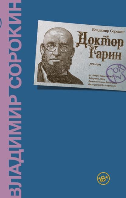 «Доктор Гарин» Владимир Сорокин