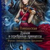 «Дракон и серебряная принцесса» Ева Никольская