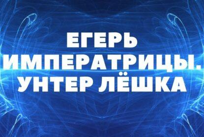 «Егерь Императрицы. Унтер Лёшка» Андрей Булычев