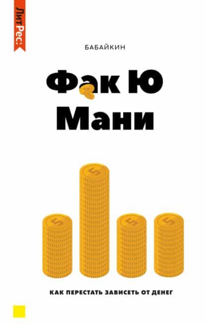 «Ф*к Ю мани. Как перестать зависеть от денег» Бабайкин