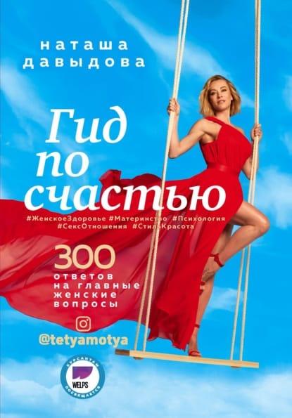 «Гид по счастью. 300 ответов на главные женские вопросы» Наталья Давыдова