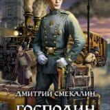 «Господин маг» Дмитрий Смекалин