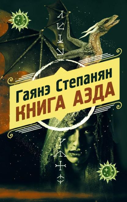 «Книга аэда» Гаянэ Степанян
