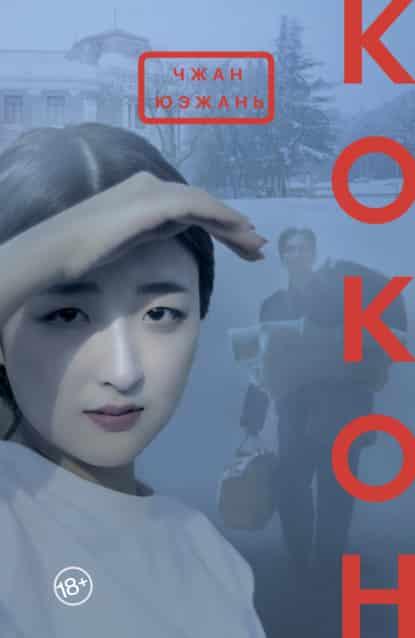 «Кокон» Чжан Юэжань