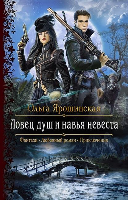 «Ловец душ и навья невеста» Ольга Ярошинская