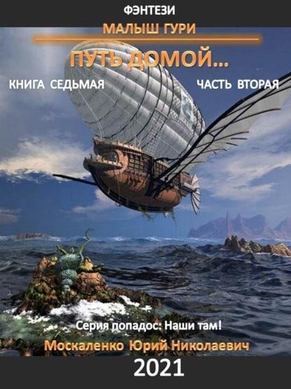 «Малыш Гури. Путь домой… Книга седьмая. Часть вторая» Юрий Москаленко