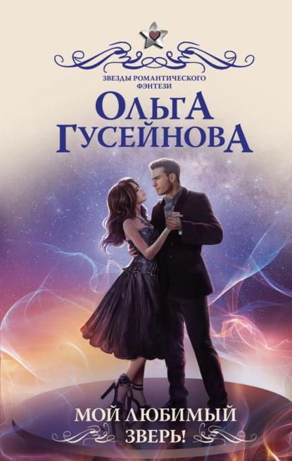 «Мой любимый зверь!» Ольга Гусейнова