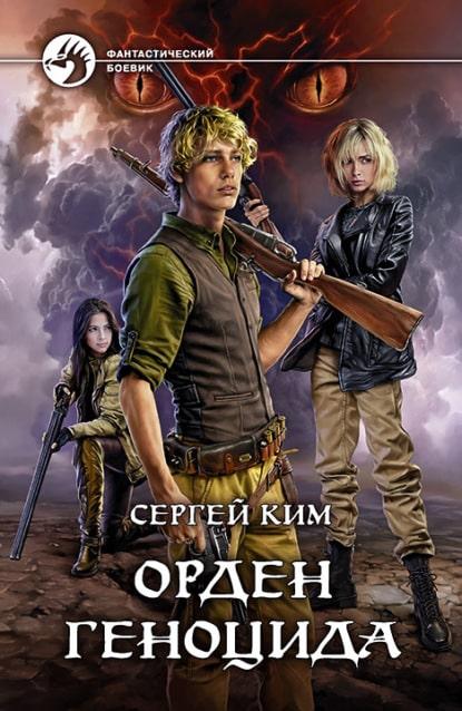 «Орден геноцида» Сергей Ким
