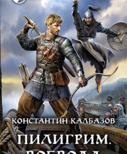 «Пилигрим. Воевода» Константин Калбазов