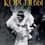«Платье королевы» Дженнифер Робсон