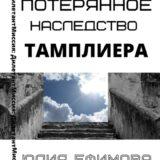 «Потерянное наследство тамплиера» Юлия Ефимова