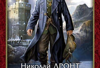 «Придворный. Отставник» Николай Дронт