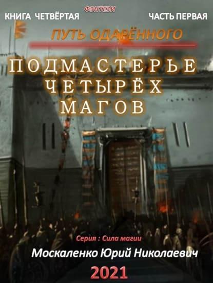 «Путь одарённого. Подмастерье четырёх магов. Книга четвёртая. Часть первая» Юрий Москаленко