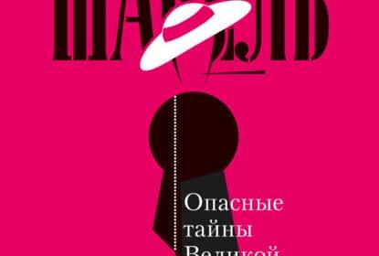 «Роковая Шанель. Опасные тайны Великой Мадемуазель» Наталья Павлищева