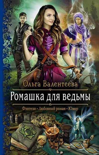 «Ромашка для ведьмы» Ольга Валентеева
