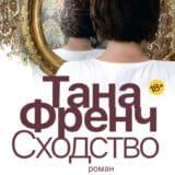 «Сходство» Тана Френч