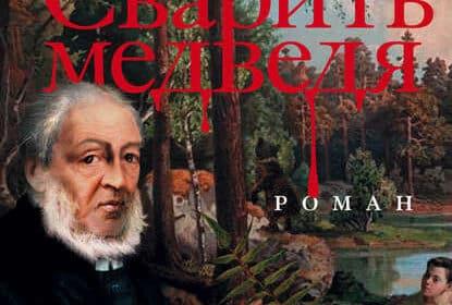 «Сварить медведя» Микаель Ниеми