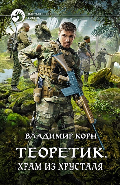 «Теоретик. Храм из хрусталя» Владимир Корн