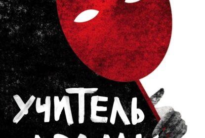 «Учитель драмы» Корен Зайлцкас