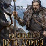 «Видящий. Путь домой» Валерий Пылаев