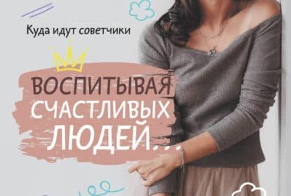 «Воспитывая счастливых людей… Как не лишить ребенка детства в погоне за званием «идеальный родитель»» Любовь Сурудо