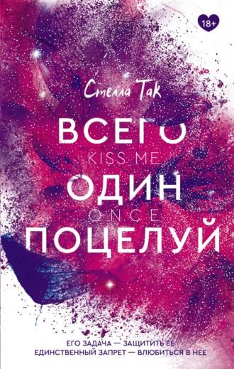 «Всего один поцелуй» Стелла Так