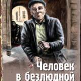 «Человек в безлюдной арке» Валерий Шарапов