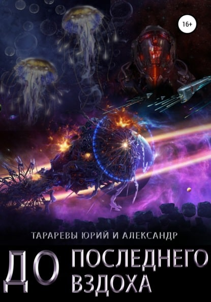 «До последнего вздоха» Юрий Тарарев, Александр Тарарев