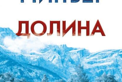 «Долина» Бернар Миньер