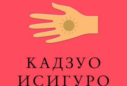 «Клара и Солнце» Кадзуо Исигуро