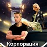 «Корпорация «Здоровье» – 2» Виктор Алдышев