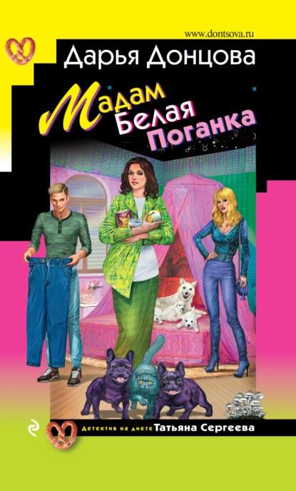 «Мадам Белая Поганка» Дарья Донцова