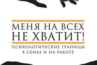 «Меня на всех не хватит! Психологические границы в семье и на работе» Екатерина Оксанен