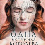 «Одна истинная королева. Книга 2. Созданная из тени» Дженнифер Бенкау