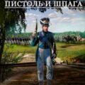 «Пистоль и шпага» Анатолий Дроздов