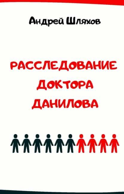 «Расследование доктора Данилова» Андрей Шляхов
