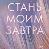 «Стань моим завтра» Эмма Скотт